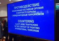 В Москве пройдет международная конференция по антитеррору