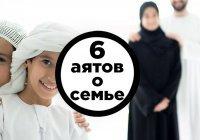 6 важнейших аятов Корана о взаимоотношениях в семье