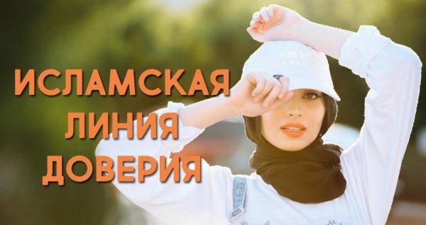 """Исламская линия доверия: """"Я не чувствую себя девушкой..."""""""