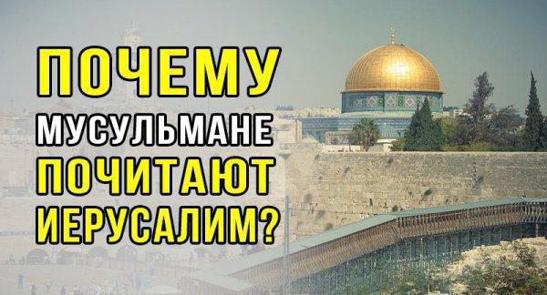 Почему мусульмане почитают Иерусалим?