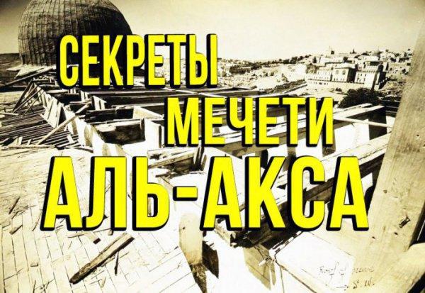 Уникальные фото: разрушение и восстановление мечети аль-Акса в 1927 г.