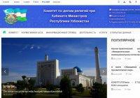 Комитет по делам религий Узбекистана возглавил бывший сотрудник Службы госбезопасности