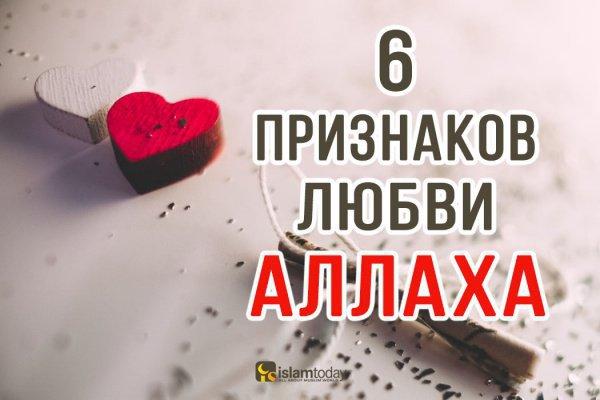 Как узнать, любит ли меня Всевышний или нет?