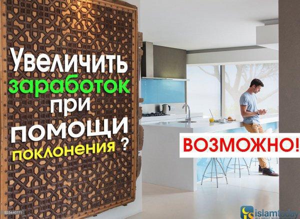 Увеличить заработок при помощи поклонения? Возможно! Подробнее: https://islam-today.ru/veroucenie/uvelicit-zarabotok-pri-pomosi-poklonenia-vozmozno/