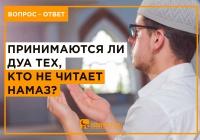 Принимает ли Всевышний молитвы тех, кто не читает намаз?