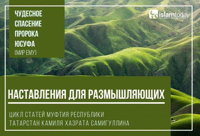 Цикл статей Камиля хазрата Самигуллина. Пророк Юсуф (мир ему)