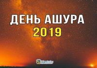 День Ашура - 2019: когда нужно держать пост?