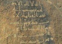 Аят Корана, высеченный на скале почти 2 тысячи лет назад
