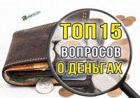 ТОП-15 вопросов о деньгах, на которые у вас должны быть ответы