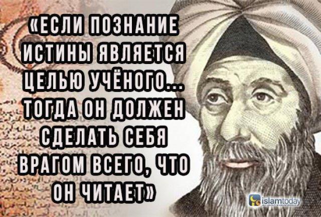 Аль-Хасан ибн аль-Хайтам основоположник современной оптики.