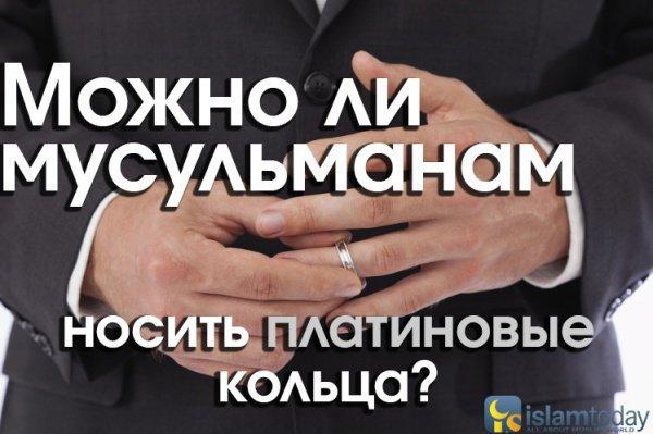 Можно ли мусульманину носить кольцо из платины?