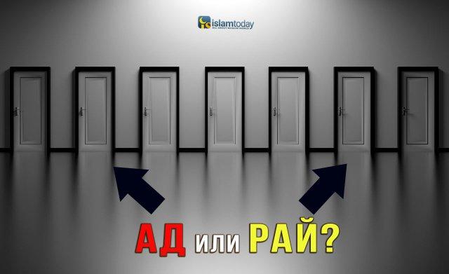 8 дверей Рая и 7 дверей Ада