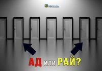 8 дверей Рая и 7 дверей Ада. Как не ошибиться при выборе?