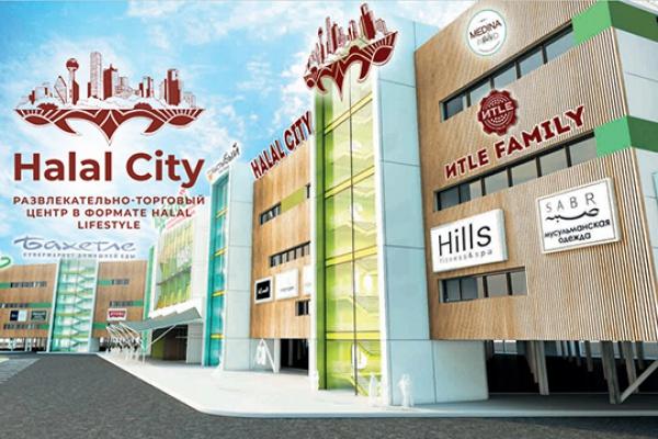Халяльный торговый центр ориентирован не только для мусульман.