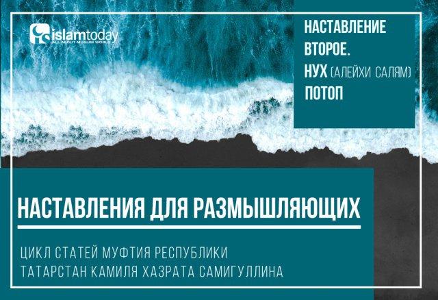 В каком году произошел Всемирный Потоп?