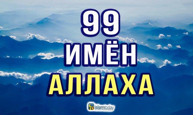 99 имен Всевышнего
