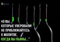 Правда ли, что в Исламе запрещено только вино, а остальные алкогольные напитки разрешены?