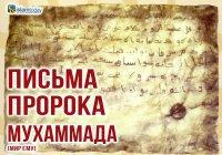 Письма Пророка (мир ему), или как сподвижники за одну ночь выучили новые языки