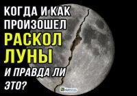 Как Пророку (мир ему) удалось расколоть Луну на две половинки?