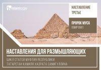 В доме врага: как пророк Муса (мир ему) оказался во дворце Фараона?