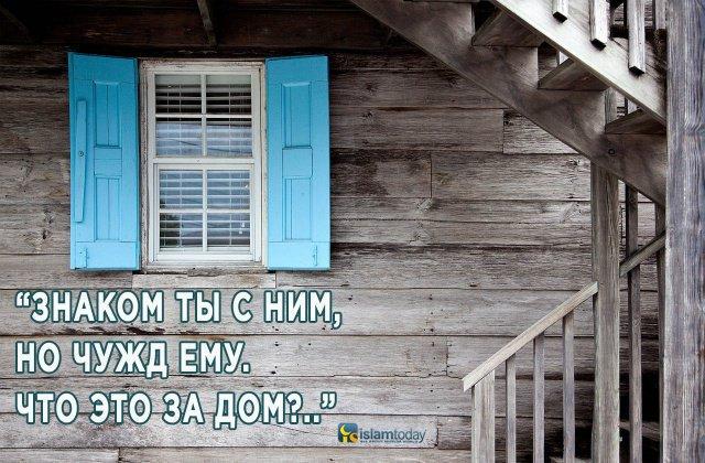 """""""Все, что ты ищешь, ищи у себя дома..."""""""