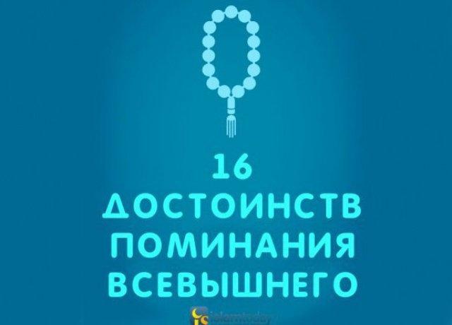 16 достоинств поминания Аллаха