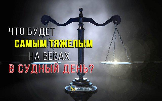 Что будет самым тяжелым на весах в День Суда?