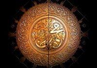 Какого цвета была чалма Пророка Мухаммада (мир ему)?