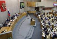 В ГД предложили создать трехстороннюю парламентскую группу с Египтом и Сирией