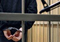 Таджикистанец получил 13 лет тюрьмы за финансирование терроризма