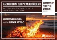 Как пророка Ибрахима (мир ему) бросили в огонь