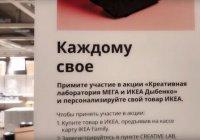 IKEA извинилась за «нацистский» рекламный слоган