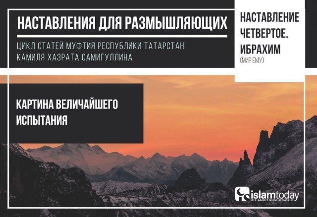 История пророка Ибрахима (мир ему)