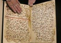 Удивительная находка ученых, доказывающая, что Коран не был изменен