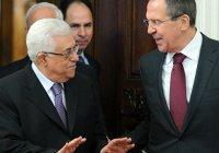 Лавров обсудил палестино-израильское урегулирование с Махмудом Аббасом
