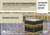Как Ибрахим (мир ему) строил Каабу