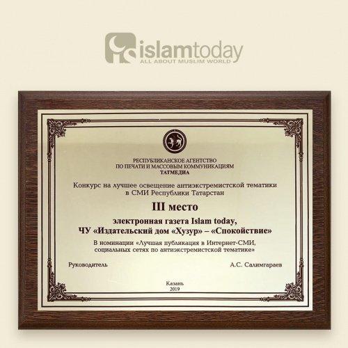 Islam-today стал победителем конкурса на лучшее освещение темы межконфессиональных отношений