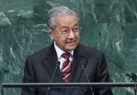 94-летний премьер-министр Малайзии передумал уходить в отставку