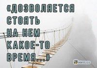 """""""Мирская жизнь подобна мосту..."""""""