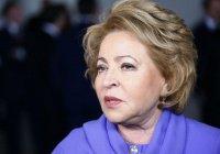 Матвиенко заявила о готовности России разместить у себя штаб-квартиру ООН