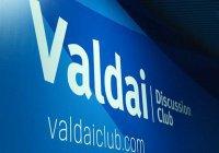 В Сочи стартовало XVI заседание международного дискуссионного клуба «Валдай»