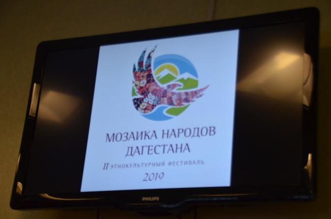 II этнокультурный фестиваль «Мозаика народов Дагестана»