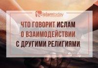 Что говорит Ислам о взаимодействии с другими религиями