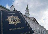 В ДУМ РТ приступили к подготовке аудиоверсии тафсира Корана на татарском языке