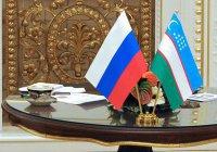 Россия и Узбекистан подпишут 12 соглашений