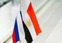 Россия и Египет обсудят торговое и научно-техническое сотрудничество