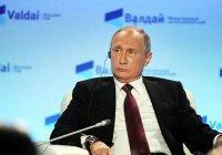 Владимир Путин примет участие в заседании дискуссионного клуба «Валдай»