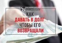 Как правильно давать в долг согласно Корану?