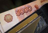 В России назвали уровень зарплаты, необходимый для счастья