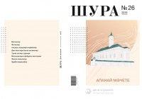 Вышел в свет 26 выпуск альманаха «Шура»